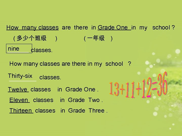 How many classes are there in Grade One in my school ? (多少个班级 nine