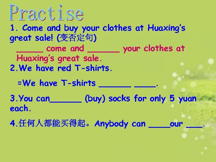 1. Come and buy your clothes at Huaxing's great sale! (变否定句) _____ come and