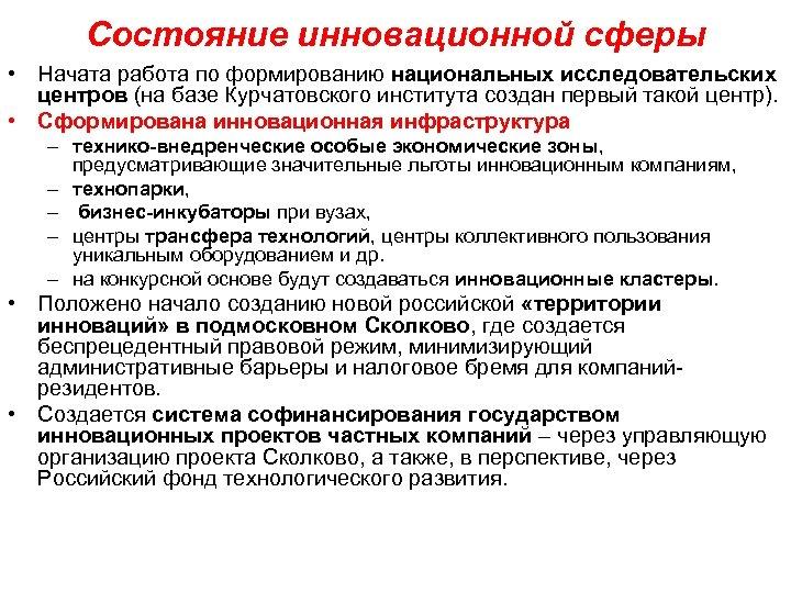 Состояние инновационной сферы • Начата работа по формированию национальных исследовательских центров (на базе Курчатовского