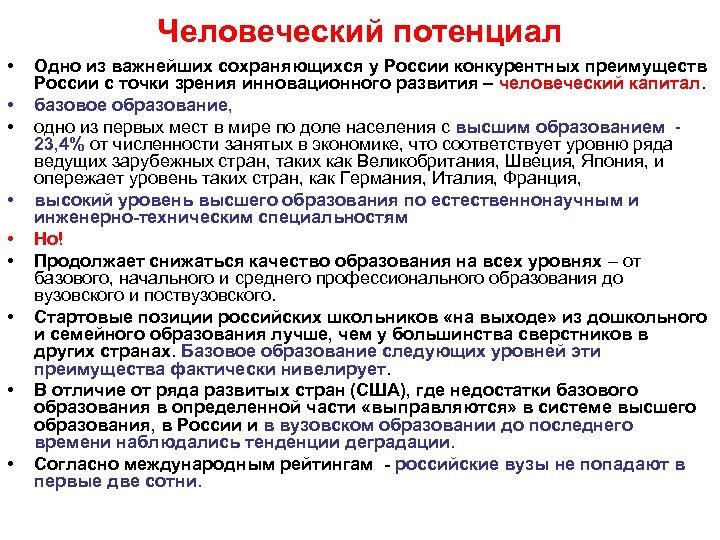 Человеческий потенциал • • • Одно из важнейших сохраняющихся у России конкурентных преимуществ России