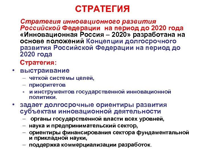 СТРАТЕГИЯ Стратегия инновационного развития Российской Федерации на период до 2020 года «Инновационная Россия –
