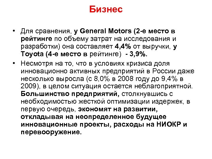 Бизнес • Для сравнения, у General Motors (2 -е место в рейтинге по объему