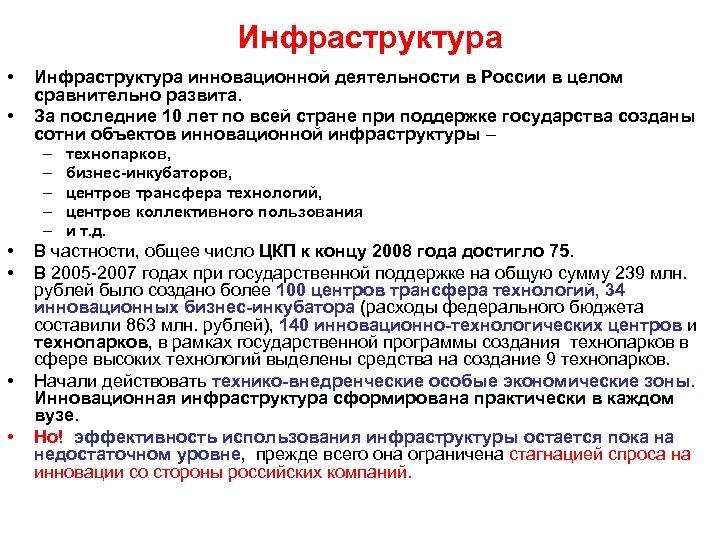 Инфраструктура • • Инфраструктура инновационной деятельности в России в целом сравнительно развита. За последние