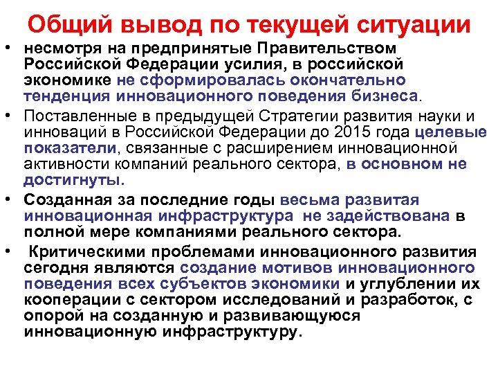 Общий вывод по текущей ситуации • несмотря на предпринятые Правительством Российской Федерации усилия, в