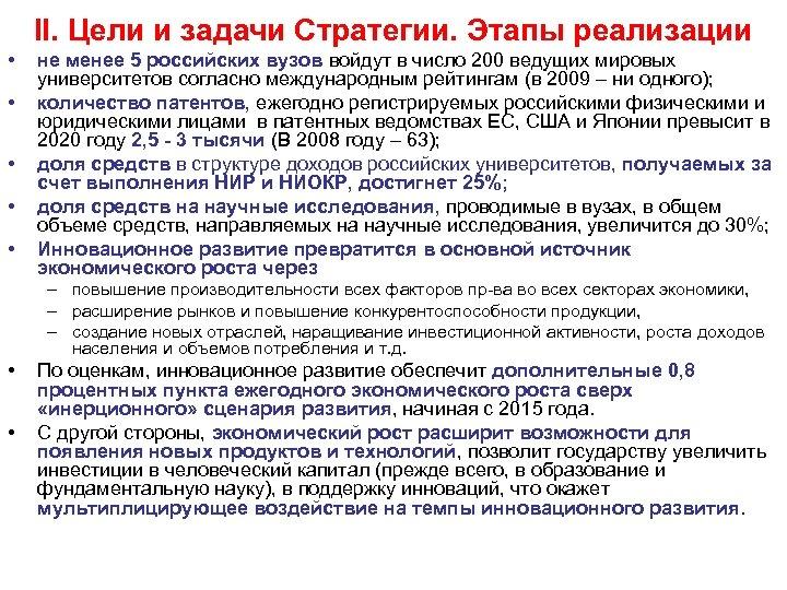 II. Цели и задачи Стратегии. Этапы реализации • • • не менее 5 российских
