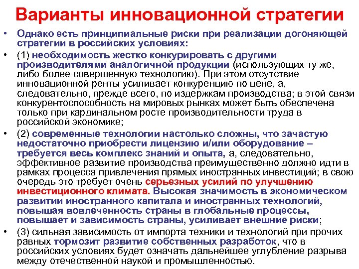 Варианты инновационной стратегии • Однако есть принципиальные риски при реализации догоняющей стратегии в российских