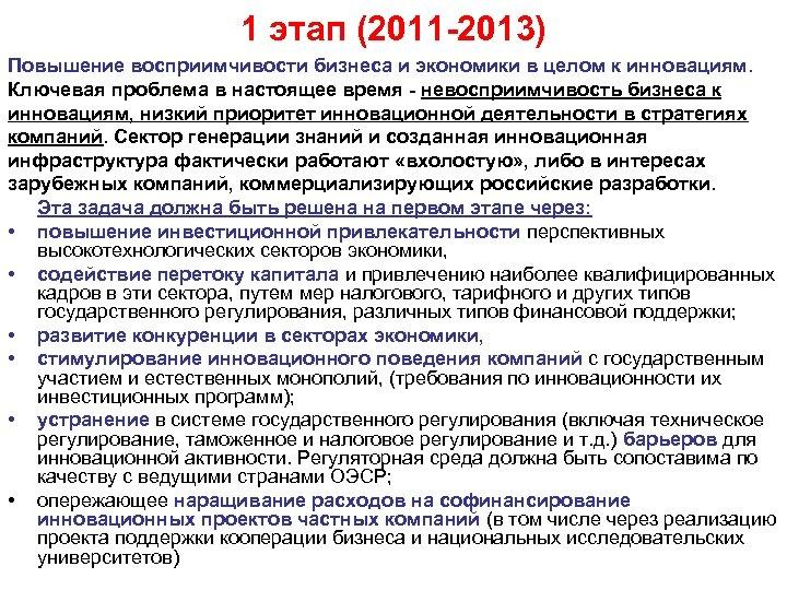 1 этап (2011 -2013) Повышение восприимчивости бизнеса и экономики в целом к инновациям. Ключевая