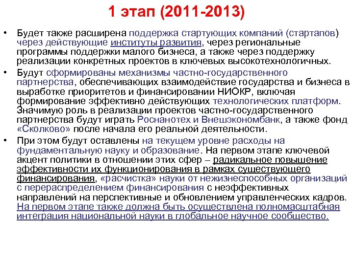 1 этап (2011 -2013) • Будет также расширена поддержка стартующих компаний (стартапов) через действующие