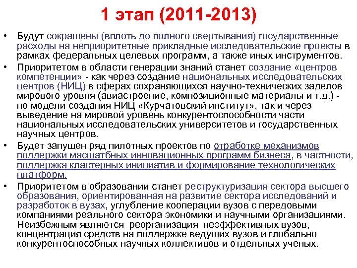 1 этап (2011 -2013) • Будут сокращены (вплоть до полного свертывания) государственные расходы на