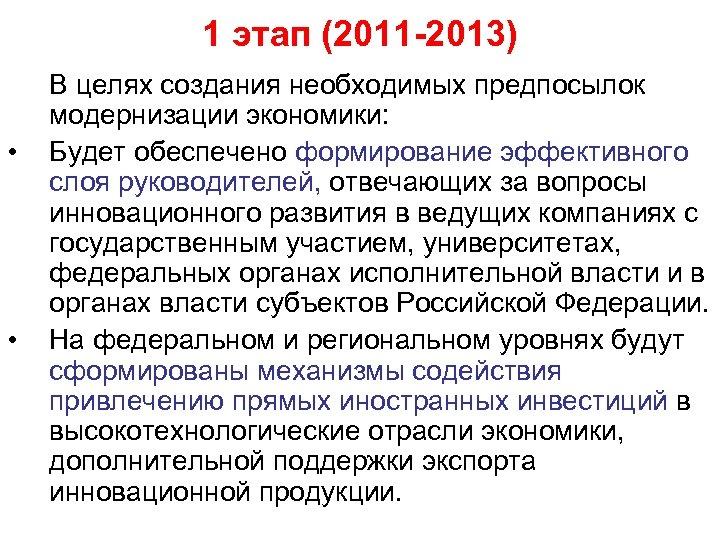 1 этап (2011 -2013) • • В целях создания необходимых предпосылок модернизации экономики: Будет