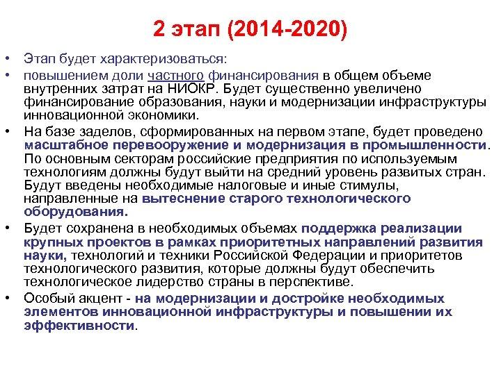 2 этап (2014 -2020) • Этап будет характеризоваться: • повышением доли частного финансирования в
