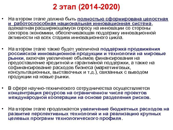 2 этап (2014 -2020) • На втором этапе должна быть полностью сформирована целостная и