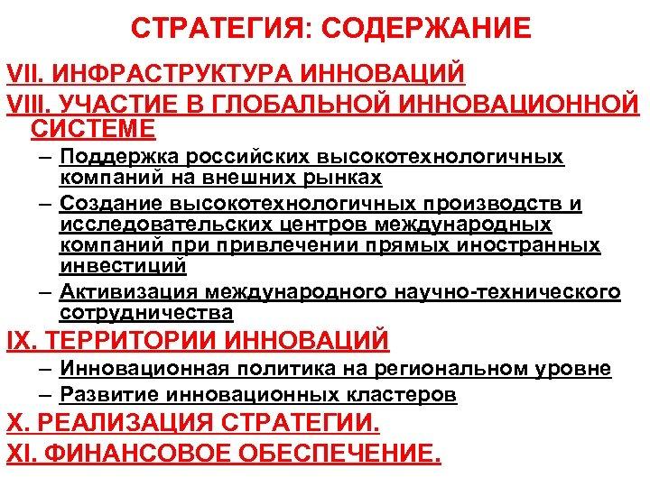 СТРАТЕГИЯ: СОДЕРЖАНИЕ VII. ИНФРАСТРУКТУРА ИННОВАЦИЙ VIII. УЧАСТИЕ В ГЛОБАЛЬНОЙ ИННОВАЦИОННОЙ СИСТЕМЕ – Поддержка российских