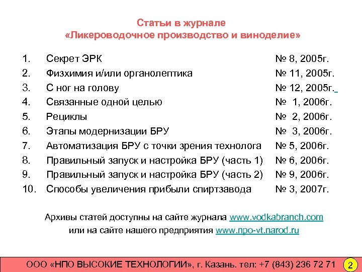 Статьи в журнале «Ликероводочное производство и виноделие» 1. 2. 3. 4. 5. 6. 7.