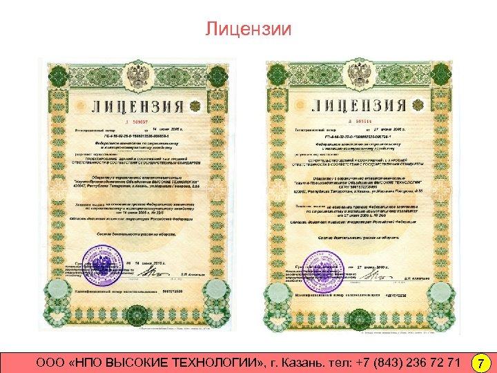 Лицензии ООО «НПО ВЫСОКИЕ ТЕХНОЛОГИИ» , г. Казань. тел: +7 (843) 236 72 71