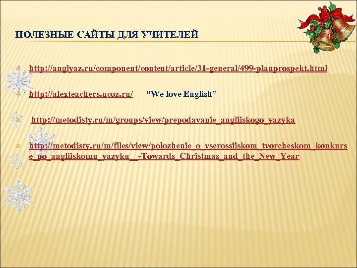 ПОЛЕЗНЫЕ САЙТЫ ДЛЯ УЧИТЕЛЕЙ v http: //anglyaz. ru/component/content/article/31 -general/499 -planprospekt. html v http: //alexteachers.