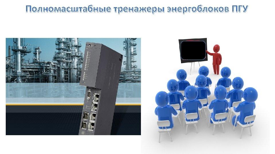 Полномасштабные тренажеры энергоблоков ПГУ