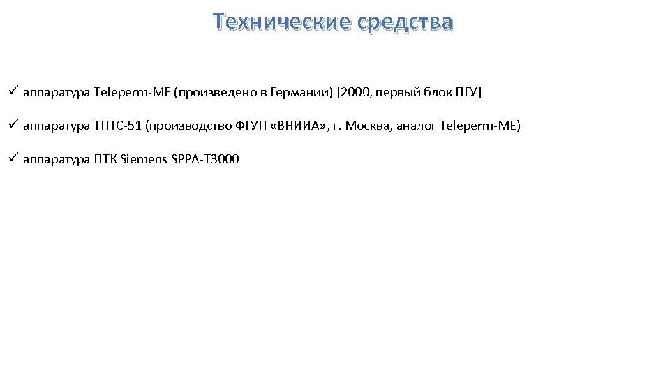 Технические средства ü аппаратура Teleperm-ME (произведено в Германии) [2000, первый блок ПГУ] ü аппаратура