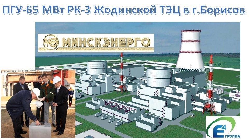 ПГУ-65 МВт РК-3 Жодинской ТЭЦ в г. Борисов