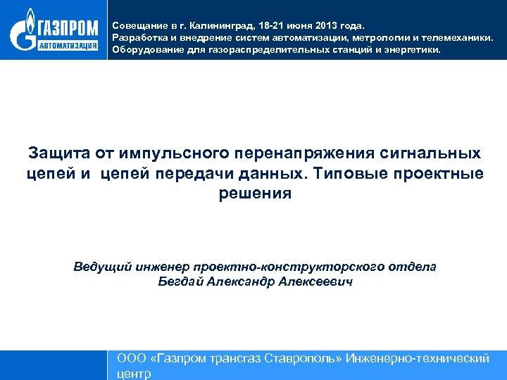 Совещание в г. Калининград, 18 -21 июня 2013 года. Разработка и внедрение систем автоматизации,