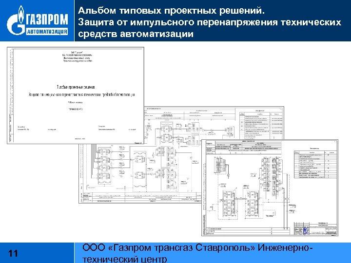 Альбом типовых проектных решений. Защита от импульсного перенапряжения технических средств автоматизации 11 ООО «Газпром