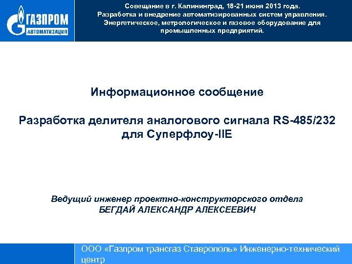 Совещание в г. Калининград, 18 -21 июня 2013 года. Разработка и внедрение автоматизированных систем