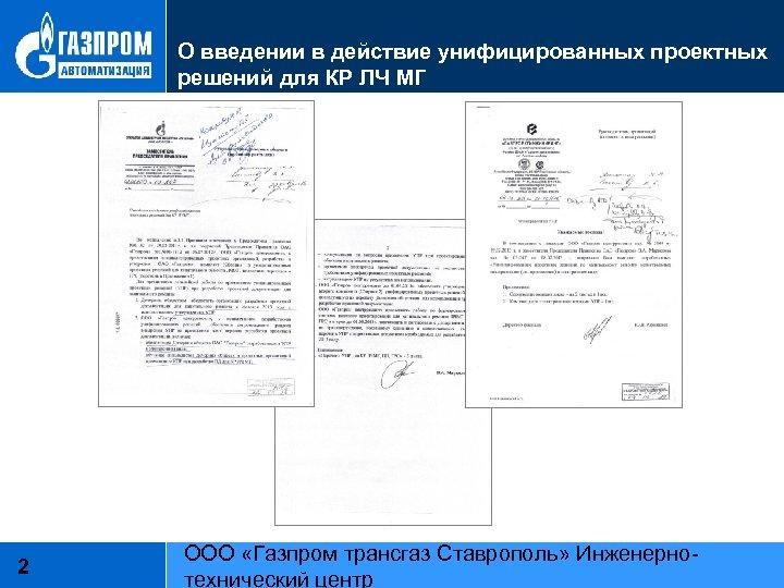 О введении в действие унифицированных проектных решений для КР ЛЧ МГ 2 ООО «Газпром