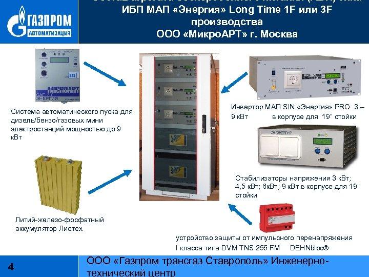 Состав агрегата бесперебойного питания (АБП) типа ИБП МАП «Энергия» Long Time 1 F или