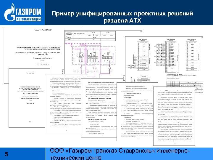 Пример унифицированных проектных решений раздела АТХ 5 ООО «Газпром трансгаз Ставрополь» Инженернотехнический центр