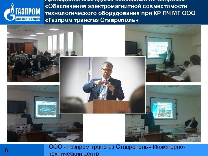 Проведение ежегодных совещаний по вопросам «Обеспечения электромагнитной совместимости технологического оборудования при КР ЛЧ МГ