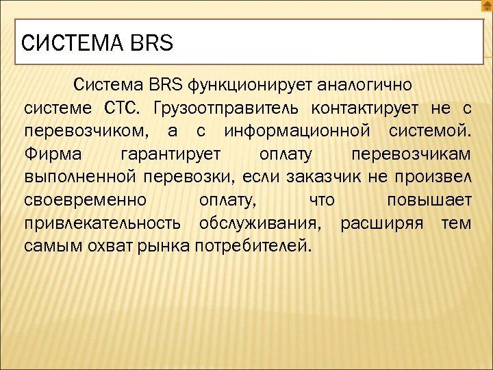 СИСТЕМА BRS Система BRS функционирует аналогично системе СТС. Грузоотправитель контактирует не с перевозчиком, а