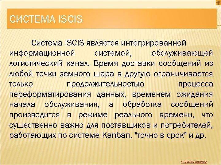 СИСТЕМА ISCIS Система ISCIS является интегрированной информационной системой, обслуживающей логистический канал. Время доставки сообщений