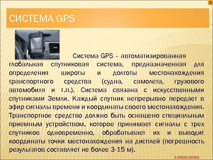 СИСТЕМА GPS Система GPS – автоматизированная глобальная спутниковая система, предназначенная для определения широты и