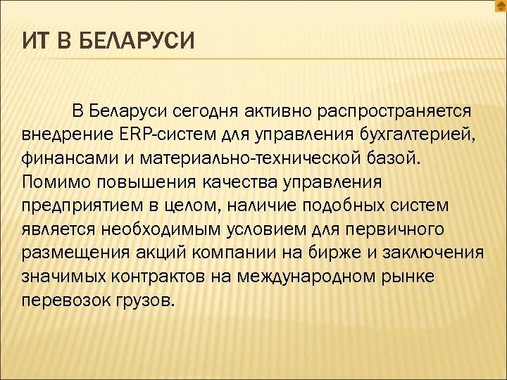 ИТ В БЕЛАРУСИ В Беларуси сегодня активно распространяется внедрение ERP-систем для управления бухгалтерией, финансами