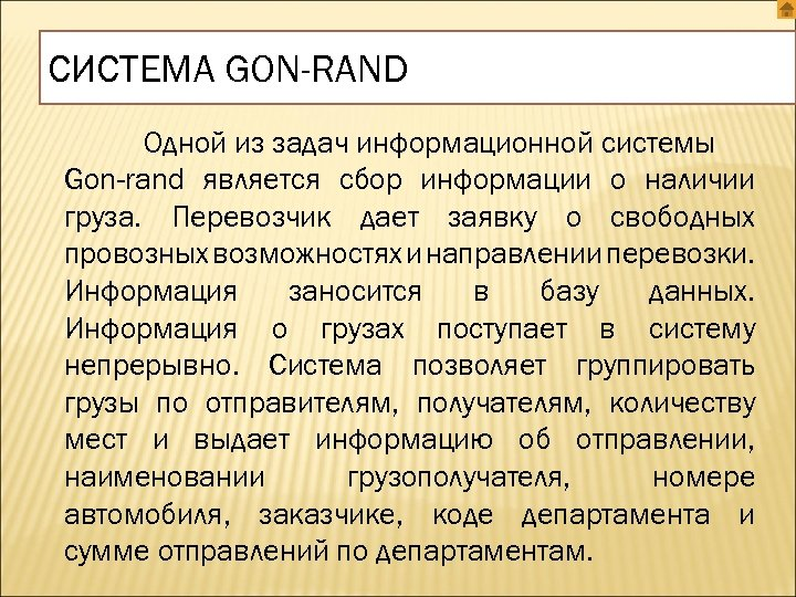 СИСТЕМА GON-RAND Одной из задач информационной системы Gon-rand является сбор информации о наличии груза.