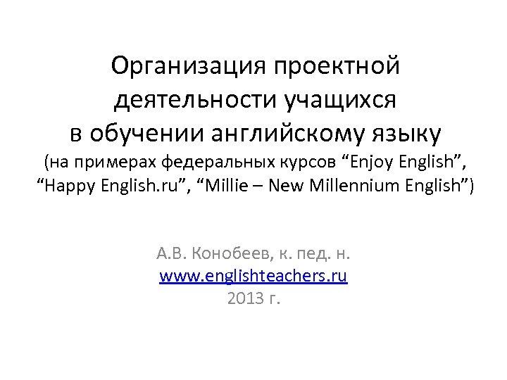 """Организация проектной деятельности учащихся в обучении английскому языку (на примерах федеральных курсов """"Enjoy English"""","""