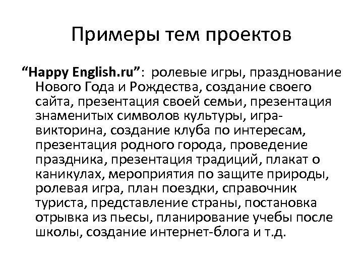 """Примеры тем проектов """"Happy English. ru"""": ролевые игры, празднование Нового Года и Рождества, создание"""