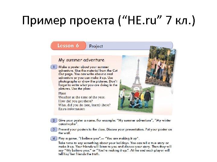 "Пример проекта (""HE. ru"" 7 кл. )"