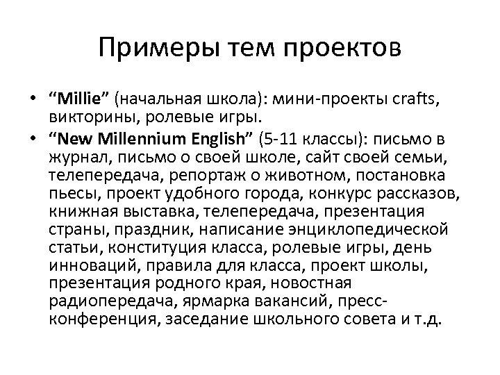 """Примеры тем проектов • """"Millie"""" (начальная школа): мини-проекты crafts, викторины, ролевые игры. • """"New"""