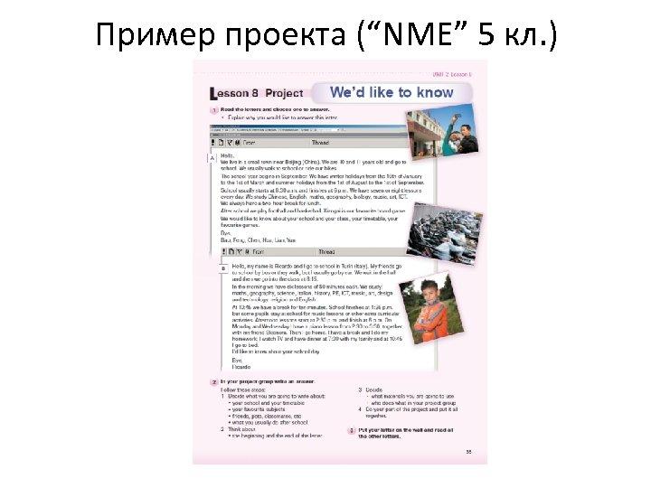 "Пример проекта (""NME"" 5 кл. )"