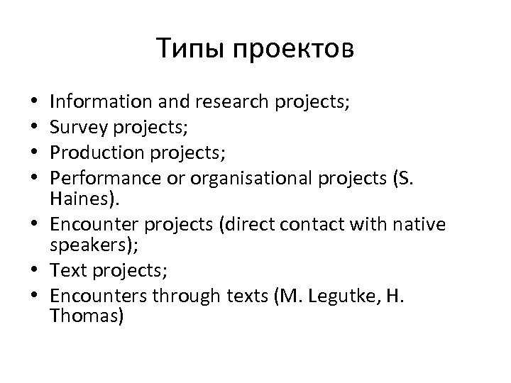 Типы проектов Information and research projects; Survey projects; Production projects; Performance or organisational projects