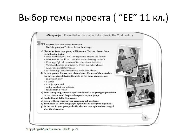 """Выбор темы проекта ( """"EE"""" 11 кл. )"""