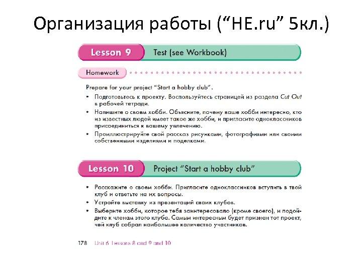"Организация работы (""HE. ru"" 5 кл. )"
