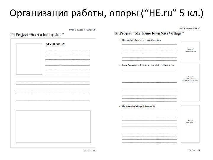 "Организация работы, опоры (""HE. ru"" 5 кл. )"