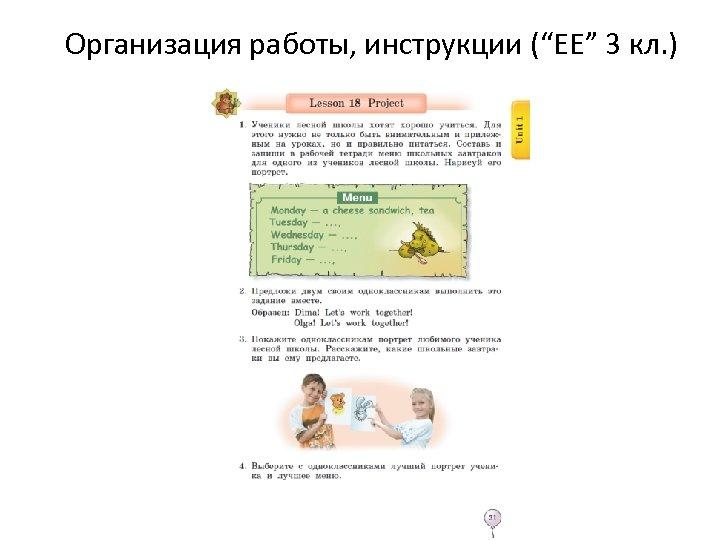 """Организация работы, инструкции (""""EE"""" 3 кл. )"""