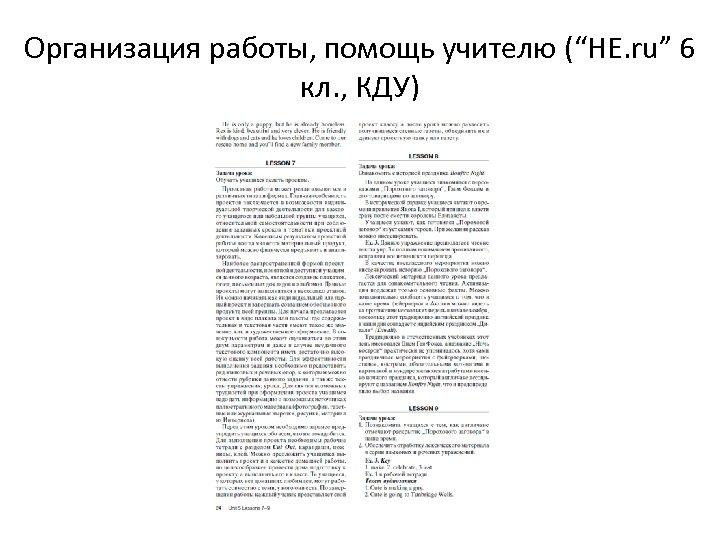 """Организация работы, помощь учителю (""""HE. ru"""" 6 кл. , КДУ)"""