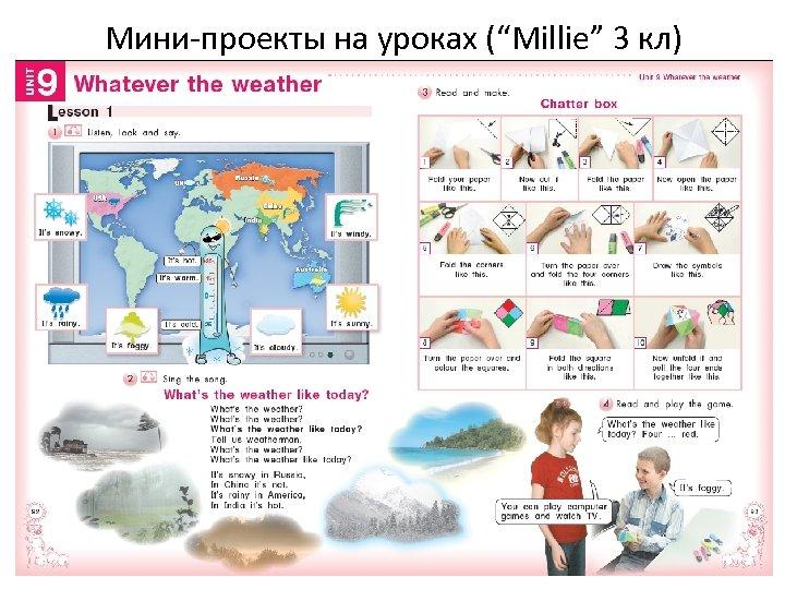 """Мини-проекты на уроках (""""Millie"""" 3 кл)"""