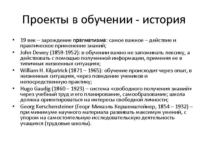 Проекты в обучении - история • 19 век – зарождение прагматизма: самое важное –