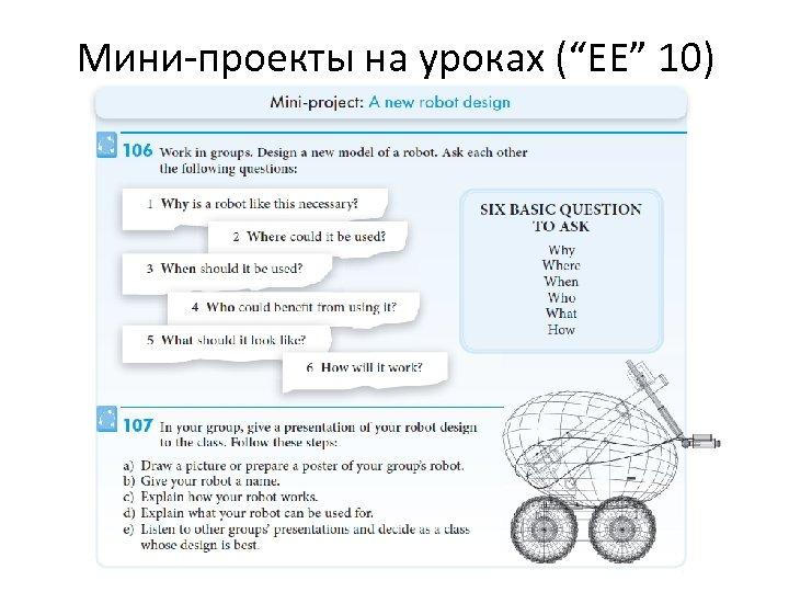 """Мини-проекты на уроках (""""EE"""" 10)"""