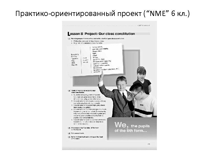 """Практико-ориентированный проект (""""NME"""" 6 кл. )"""